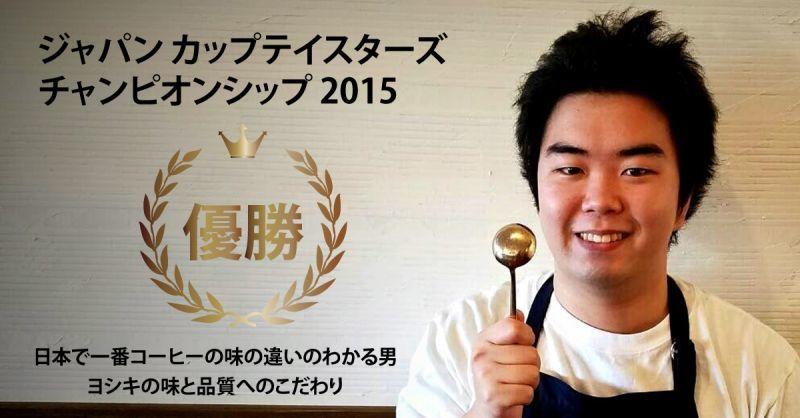 ヨシキJCTCチャンピオン
